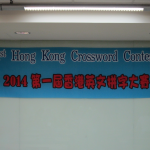 Welcome to the 1st Hong Kong Crossword Contest!