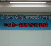 1st Hong Kong Crossword Contest