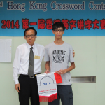 Mr. William Wu (Left) and the 2nd-runner-up of the day - Vivas Chu Yuen Lok (Right)