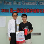 Mr. William Wu (Left) and the 1st-runner-up of the day - Johnny Tse Chun Lai (Right)