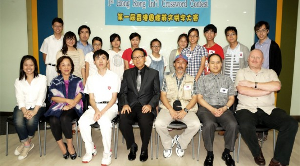 1st Hong Kong International Crossword Contest